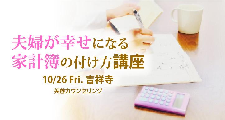 夫婦が幸せになる家計簿の付け方講座 10/26